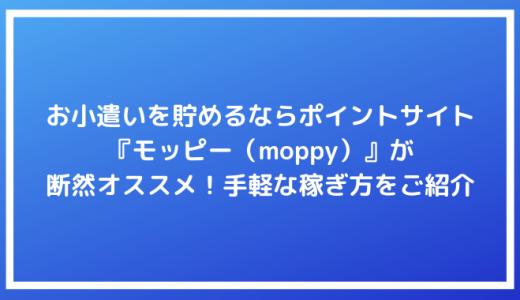 お小遣いを貯めるなら安心安全のポイントサイト『モッピー(moppy)』が断然オススメ!手軽な稼ぎ方をご紹介【評判・口コミ】