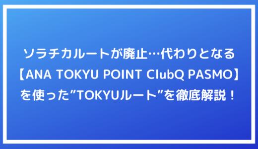 """ソラチカルートが廃止…代わりとなるANA TOKYU POINT ClubQ PASMOを使った""""TOKYUルート""""を徹底解説!"""