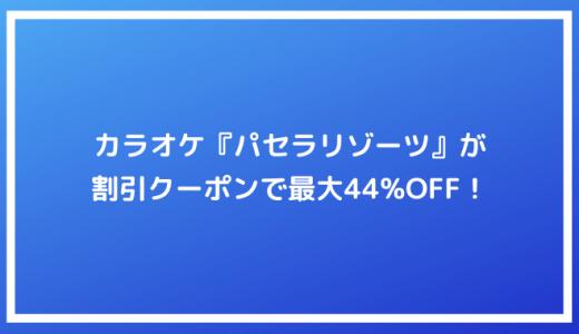 【割引クーポン】グルーポンの利用でカラオケ『パセラリゾーツ(渋谷店・池袋西口店・秋葉原店・六本木店)』は最大44%OFFになる!