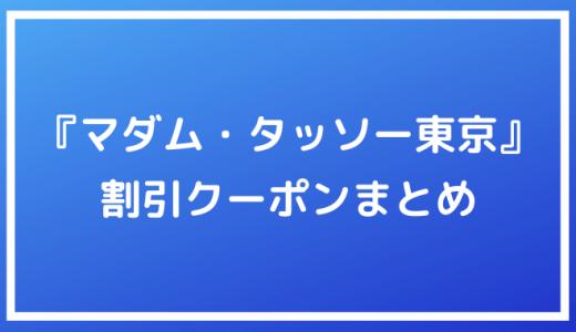 【2021年版】『マダム・タッソー東京』のチケットをお得にGETできる割引クーポンまとめ