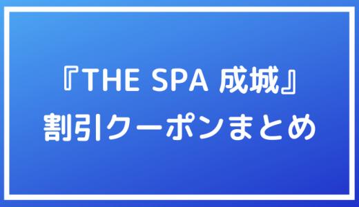 グルーポンの利用で『THE SPA 成城』の入館料は最大50%OFFになる!割引クーポンまとめ