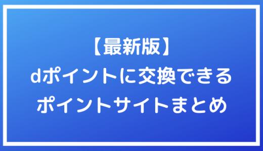 【最新版】dポイントに交換できるポイントサイトまとめ