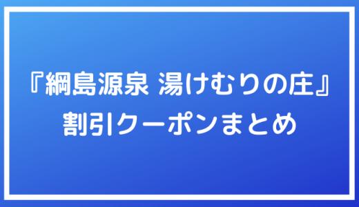 【2021年版】『綱島源泉 湯けむりの庄』をお得に利用できる割引クーポンまとめ