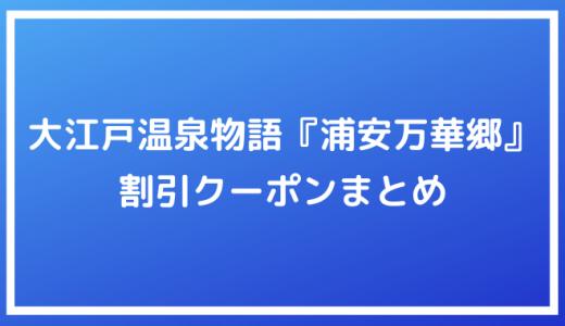 【最大1,883円割引】大江戸温泉物語『浦安万華郷』の入館料をお得にできる割引クーポンまとめ
