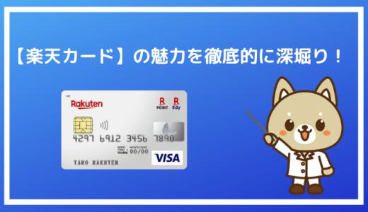 年会費無料のクレジットカード代表格【楽天カード】の6つの魅力を深堀り