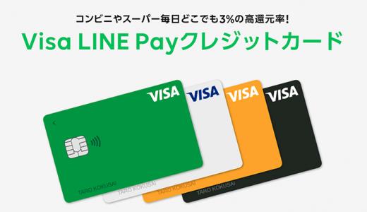 【LINEモバイル】Visa LINE Payクレジットカードの支払いで6ヶ月間20%還元キャンペーン開催中!7月31日(金)まで