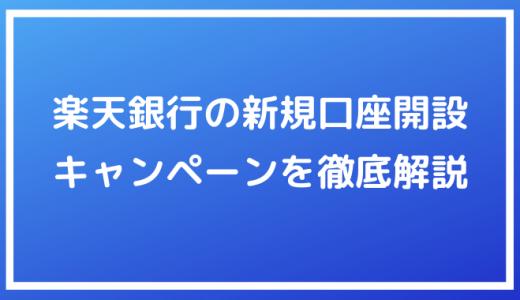 【2021年5月最新版】楽天銀行の新規口座開設キャンペーンを徹底解説〈最大3,000円相当貰える〉