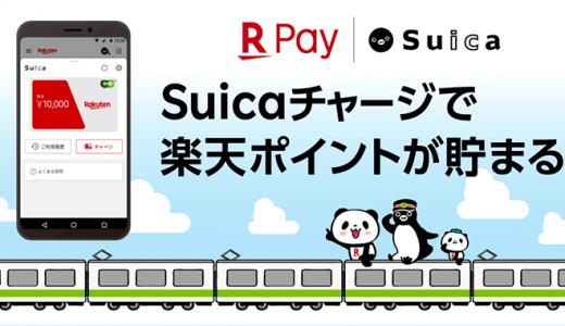 楽天ペイでSuicaが発行可能に!200円につき1ポイントの楽天ポイントが貯まる