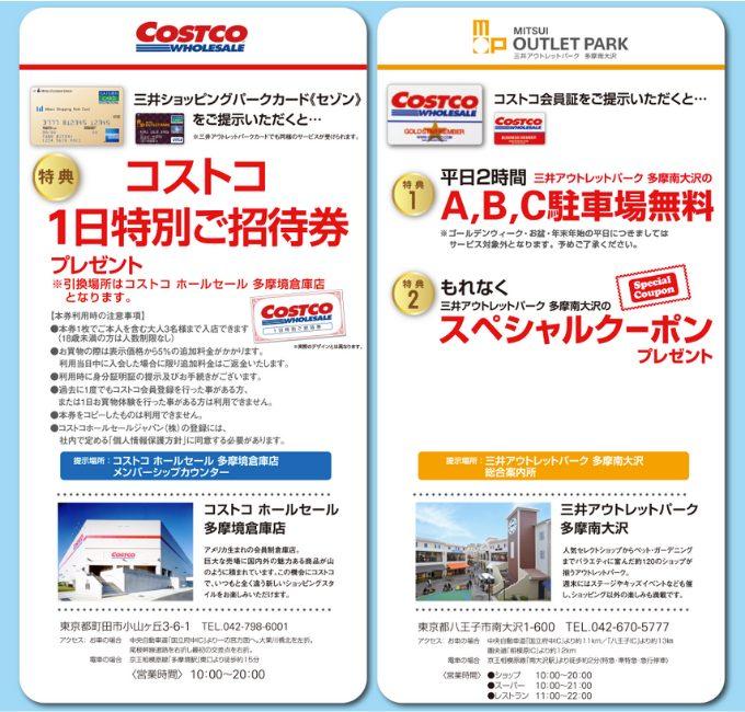 会員 コストコ クーポン エグゼクティブ コストコ年会費4,400円をタダにする方法!