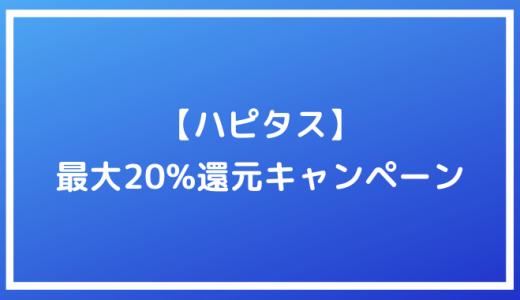 【ハピタス】じゃらんの利用で最大20%還元!10人に1人当たるキャンペーン開催<7月3日~7月31日まで>
