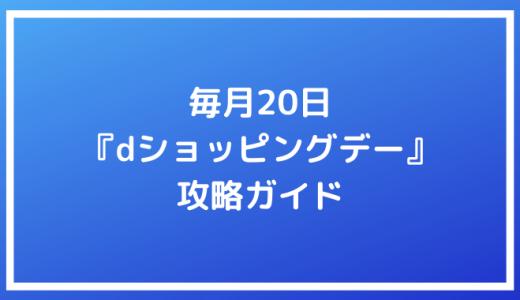 【毎月20日開催】dポイント最大20倍!dショッピングデー攻略ガイド