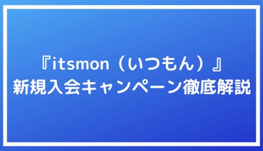 【2021年5月版】最大1,000円相当のポイントがもらえる!『itsmon(いつもん)』の新規入会キャンペーンを徹底解説