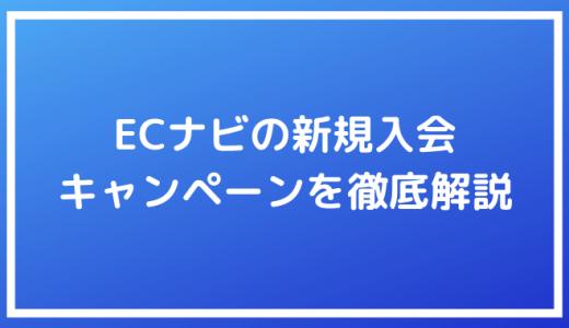 【2021年5月版】1,000円分のAmazonギフト券がもらえる『ECナビ』の新規入会キャンペーンを徹底解説