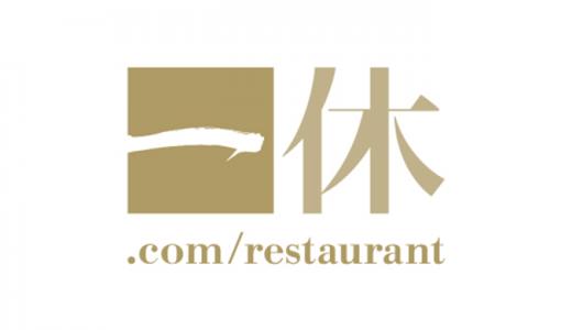 【2021年版】一休.comレストランの還元率が最も高いポイントサイトがどこか比較調査してみた