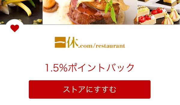 レストラン 一休 ランチ