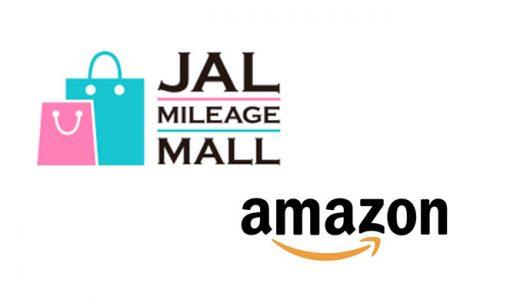 JALマイレージモール経由してAmazonで買い物するだけでJALマイルが最大2.25%還元になる裏技を大公開