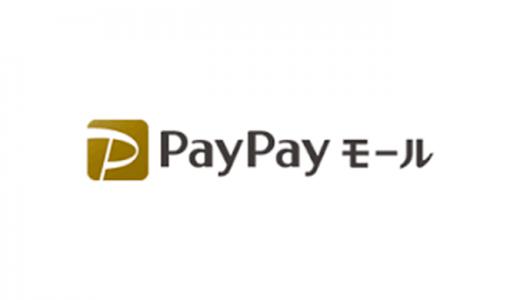 【2021年版】PayPayモールの還元率が最も高いポイントサイトがどこか比較調査してみた