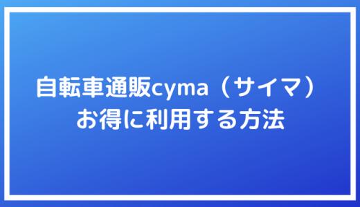 自転車通販サイト『cyma(サイマ)』でアウトレットやクーポンを活用してお得に利用する方法