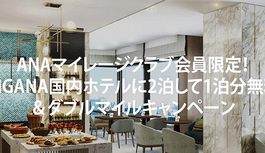 IHGの国内ホテル2連泊で1泊無料&ANAマイル2倍キャンペーン【2020年12月30日まで】