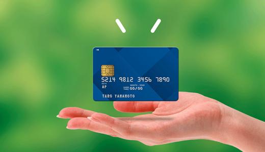 メインカードに絶対おすすめな高還元率&年会費無料のクレジットカード3枚を厳選してご紹介!