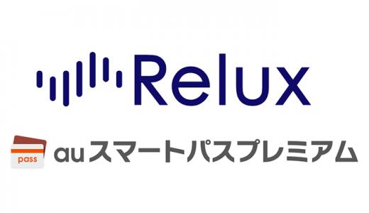 Relux(リラックス)× auスマートパスプレミアム限定の高額クーポンをGETする方法 | Go To トラベルと併用可能