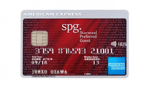 SPGアメックスでの支払いで最大10,000ポイント獲得できるキャンペーン開催【2020年12月31日まで】