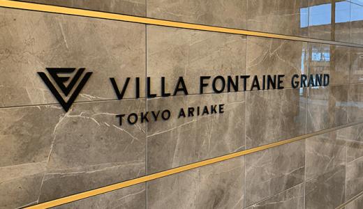 【宿泊記】ヴィラフォンテーヌグランド東京有明|泉天空の湯が絶対におすすめ