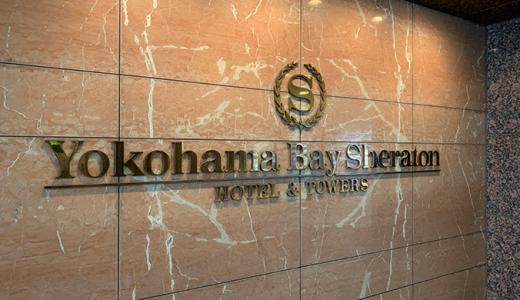 横浜ベイシェラトン ホテル&タワーズ|クラブラウンジアクセス付きのクラブツインルーム宿泊記