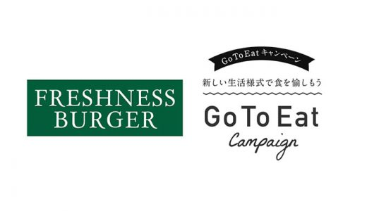 【Go To Eat × フレッシュネスバーガー】無料でハンバーガーを食べる方法を解説!