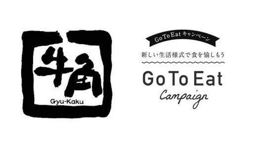 【Go To Eat × 牛角】焼肉定食(飲み放題付き)を無料で食べる方法を解説!