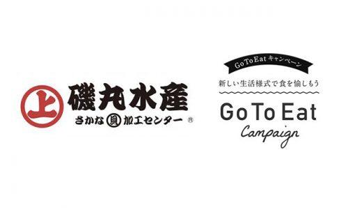 【Go To Eat × 磯丸水産】無料で海鮮丼・定食を食べる方法を解説!