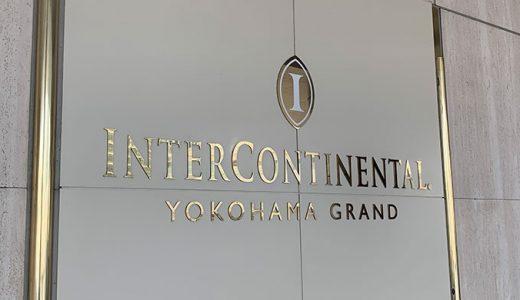 【宿泊ブログ】ヨコハマ グランド インターコンチネンタルホテル|クラブラウンジアクセス付きのクラブルーム宿泊記