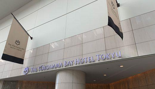 横浜ベイホテル東急|クラブラウンジアクセス付きのクラブルーム宿泊記
