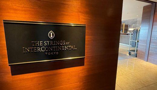 ストリングスホテル東京インターコンチネンタル|クラブインターコンチネンタルルーム宿泊記|コロナ対策下