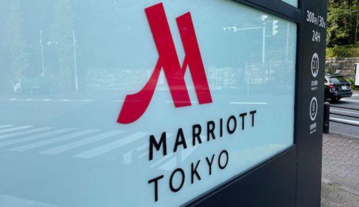 仮設エグゼクティブラウンジを体験!東京マリオットホテル |デラックスツイン宿泊記|コロナ対策下