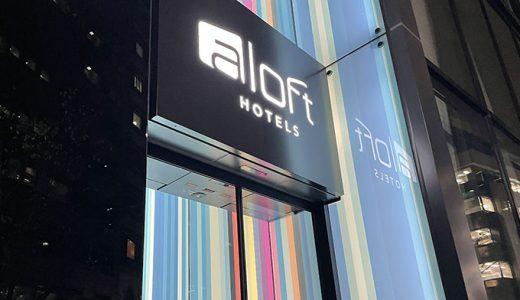 お洒落すぎ&居心地の良さ抜群のホテル!アロフト銀座|サヴィーツインルーム宿泊記|コロナ対策下