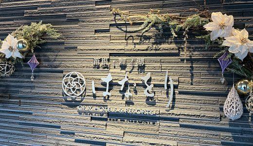 食事と温泉が最高!箱根・芦ノ湖 はなをり|カジュアルツイン宿泊記|コロナ対策下