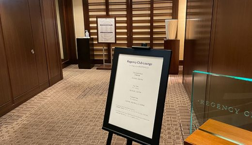 【宿泊ブログ】ハイアットリージェンシー東京のリージェンシークラブラウンジ体験記|コロナ対策下