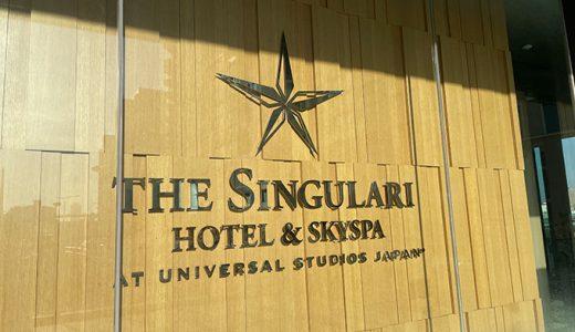 USJオフィシャルホテルで断トツ1位!ザ シンギュラリホテル |エグゼクティブソファツイン宿泊記|コロナ対策下