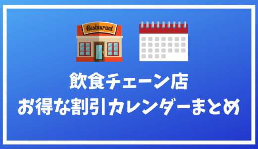 【2021年最新版】飲食チェーン店のお得な割引カレンダーまとめ