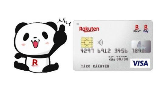 【2021年9月21日まで】楽天カードの新規入会&ポイントサイト経由で最大18,000円相当GETできる超絶お得なキャンペーン開催中!