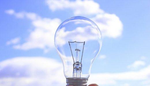 【保存版】できるところから始めよう!電気代を節約して固定費を削減する方法