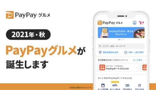 【10月27日スタート】オープニングキャンペーン開催!レストラン予約サイト『PayPayグルメ』でお得に予約する方法